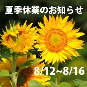 summervacation-2016